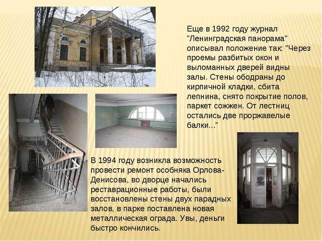 """Еще в 1992 году журнал """"Ленинградская панорама"""" описывал положение так: """"Чере..."""