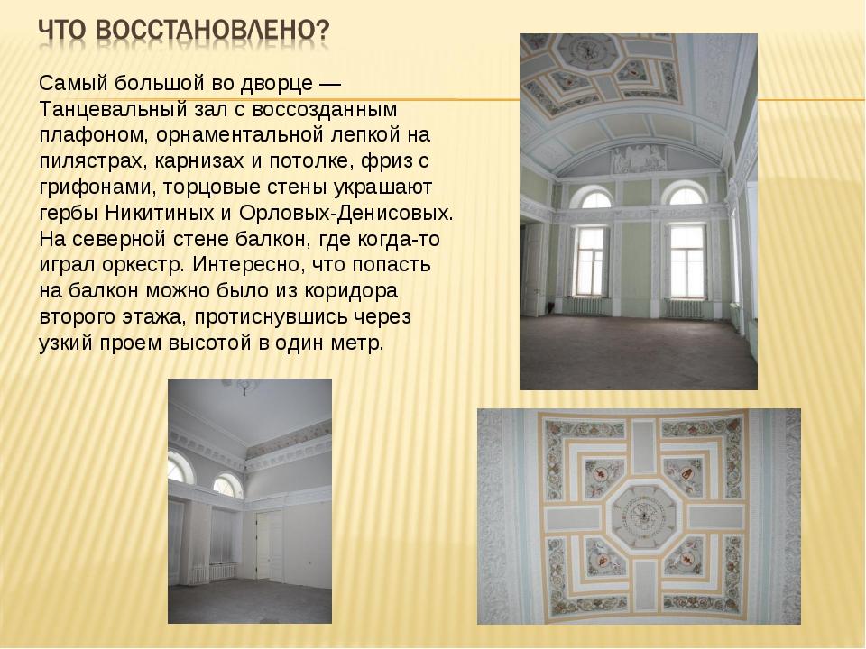 Самый большой во дворце — Танцевальный зал с воссозданным плафоном, орнамента...
