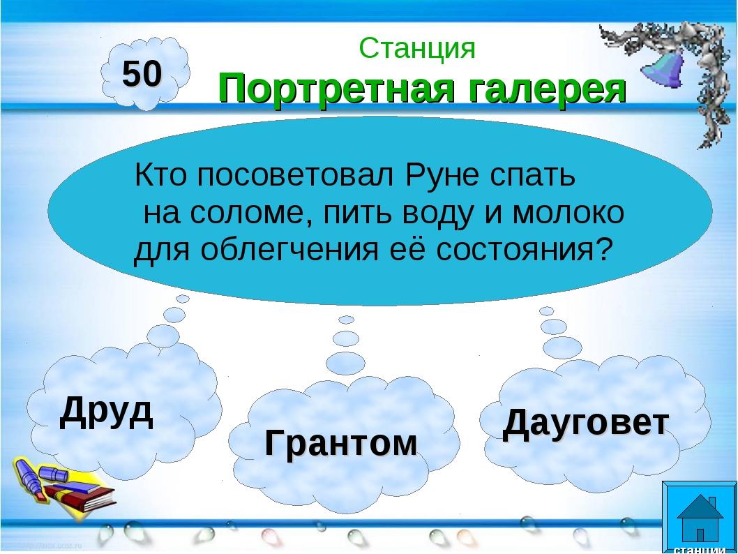 50 Кто посоветовал Руне спать на соломе, пить воду и молоко для облегчения её...