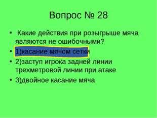 Вопрос № 28 Какие действия при розыгрыше мяча являются не ошибочными? 1)касан