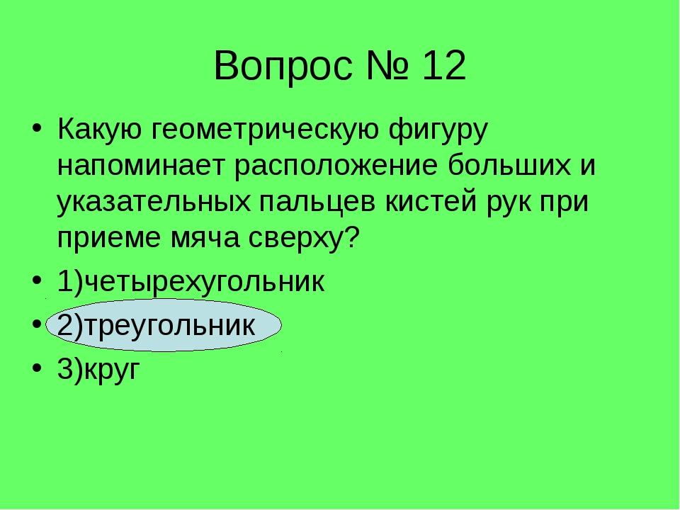 Вопрос № 12 Какую геометрическую фигуру напоминает расположение больших и ука...