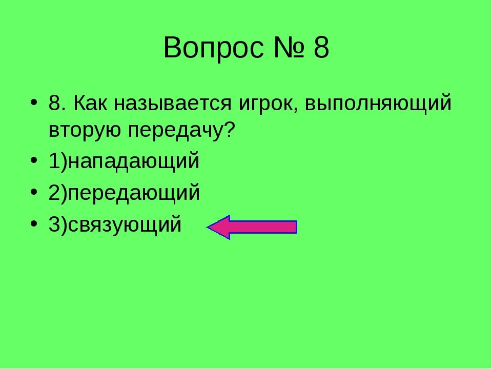 Вопрос № 8 8. Как называется игрок, выполняющий вторую передачу? 1)нападающий...