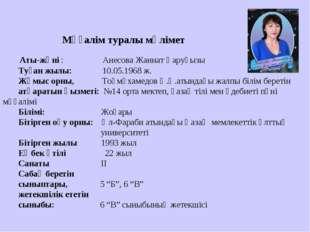 Аты-жөні : Анесова Жаннат Қаруқызы Туған жылы: 10.05.1968 ж. Жұмыс орны, Тоқ