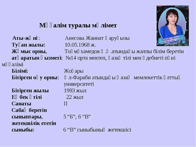 Аты-жөні : Анесова Жаннат Қаруқызы Туған жылы: 10.05.1968 ж. Жұмыс орны, Тоқ...