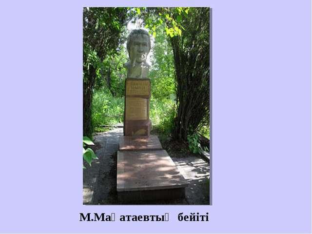 М.Мақатаевтың бейіті