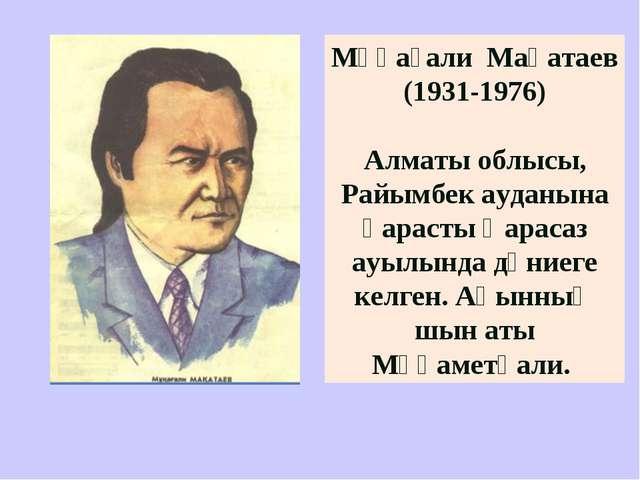 Мұқағали Мақатаев (1931-1976) Алматы облысы, Райымбек ауданына қарасты Қараса...