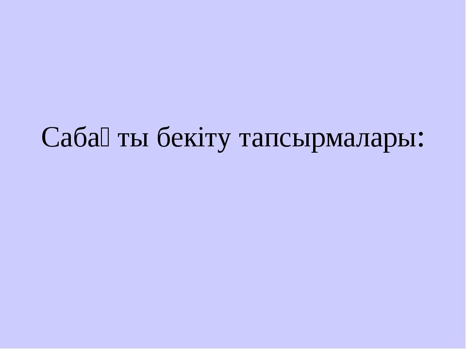 Сабақты бекіту тапсырмалары: