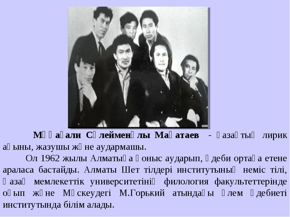 Мұқағали Сүлейменұлы Мақатаев - қазақтың лирик ақыны, жазушы және аудармашы....