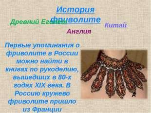 Первые упоминания о фриволите в России можно найти в книгах по рукоделию, выш
