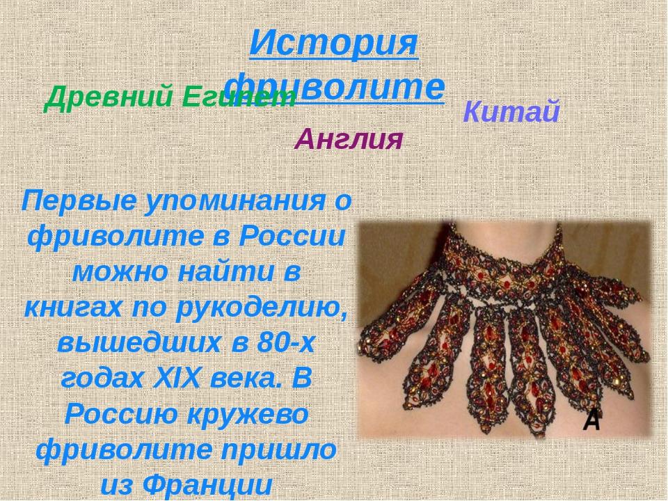 Первые упоминания о фриволите в России можно найти в книгах по рукоделию, выш...