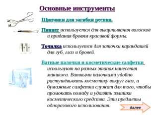 Основные инструменты Щипчики для загибки ресниц. Пинцет используется для выщи