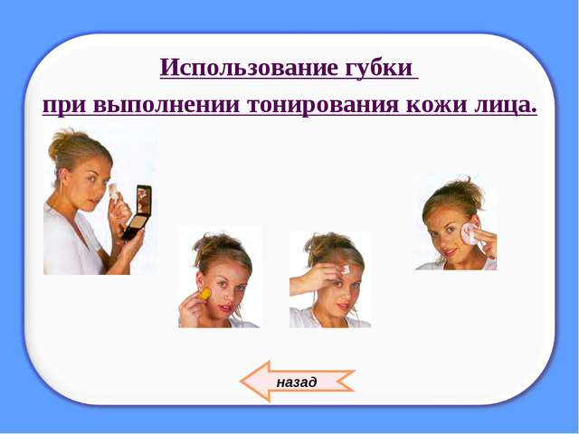 Использование губки при выполнении тонирования кожи лица. назад