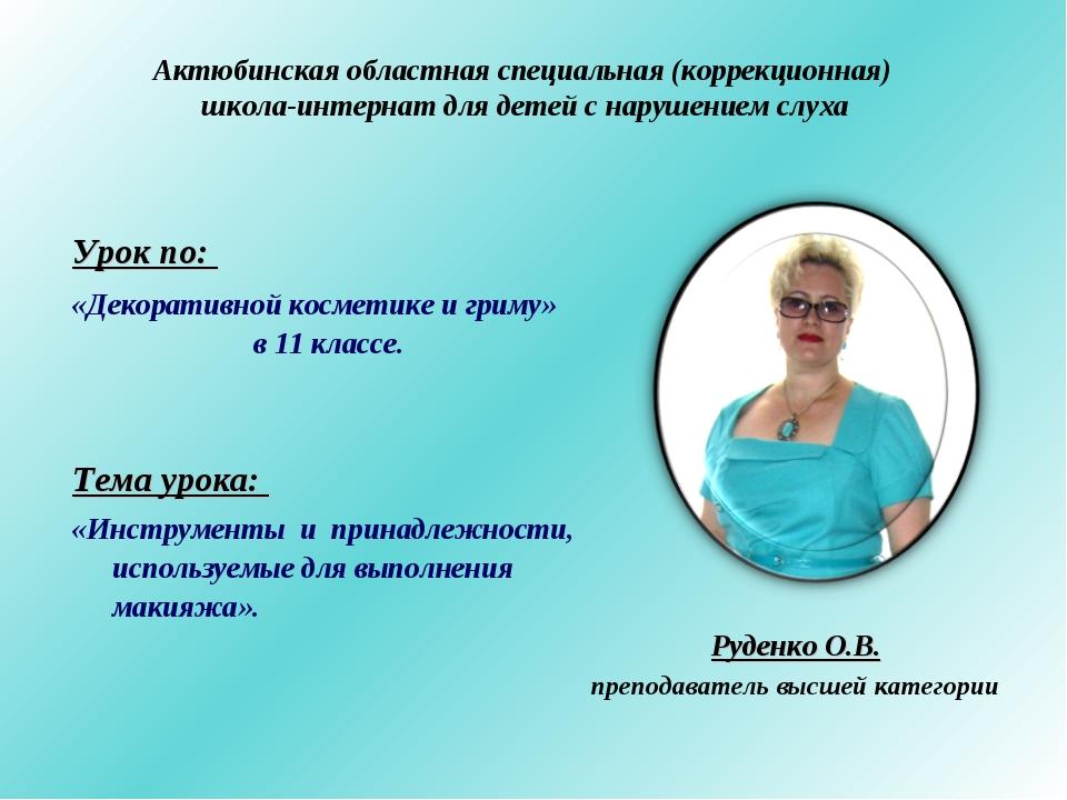Актюбинская областная специальная (коррекционная) школа-интернат для детей с...
