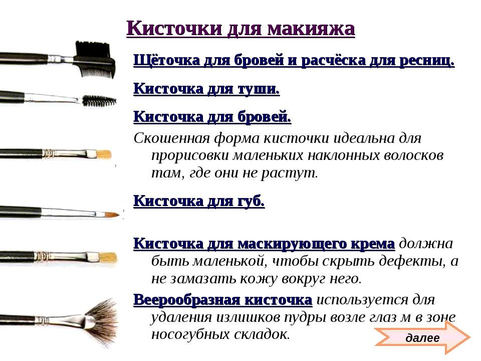 Кисточки для макияжа Щёточка для бровей и расчёска для ресниц. Кисточка для т...