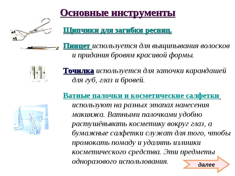 Основные инструменты Щипчики для загибки ресниц. Пинцет используется для выщи...