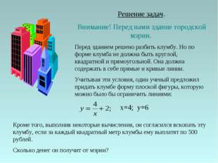 Решение задач. Внимание! Перед нами здание городской мэрии. x=4; y=6 Кроме то