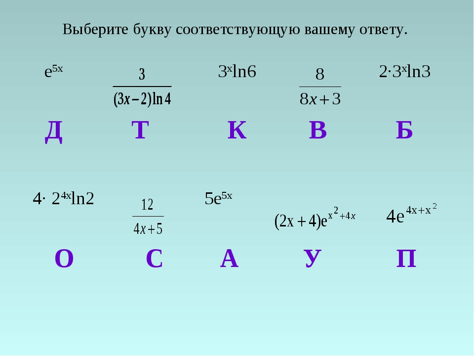 Выберите букву соответствующую вашему ответу. е5x 3xln62·3xln3 ДТКВБ...