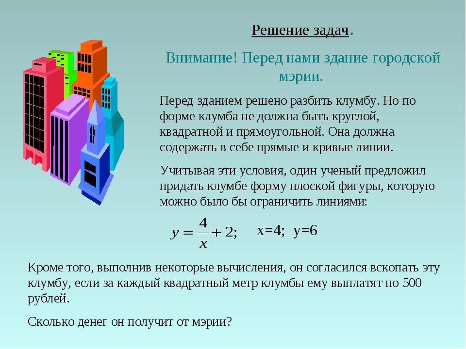 Решение задач. Внимание! Перед нами здание городской мэрии. x=4; y=6 Кроме то...