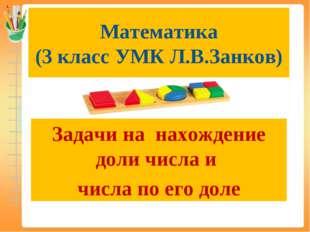 Математика (3 класс УМК Л.В.Занков) Задачи на нахождение доли числа и числа п