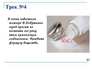 Трек №4 В очень известном шлягере В.Добрынина герой просит не посыпать его ра