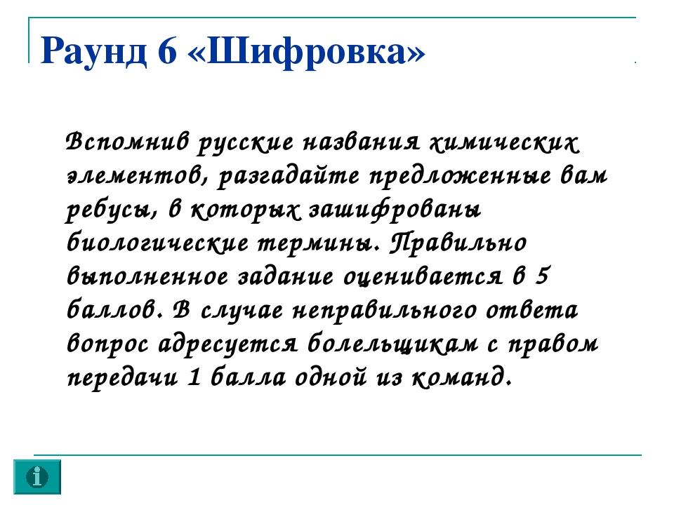Раунд 6 «Шифровка» Вспомнив русские названия химических элементов, разгадайте...