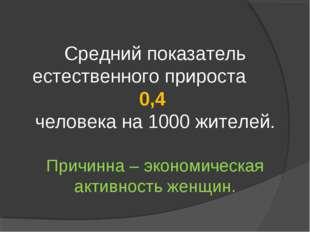 Средний показатель естественного прироста 0,4 человека на 1000 жителей. Причи