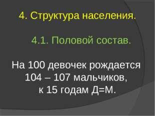4. Структура населения. 4.1. Половой состав. На 100 девочек рождается 104 – 1