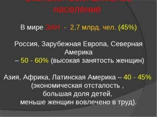 Экономически активное население В мире ЭАН - 2,7 млрд. чел. (45%) Россия, Зар