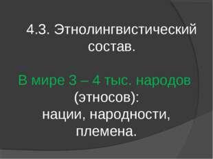 4.3. Этнолингвистический состав. В мире 3 – 4 тыс. народов (этносов): нации,