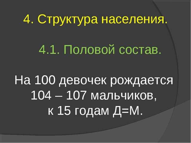 4. Структура населения. 4.1. Половой состав. На 100 девочек рождается 104 – 1...