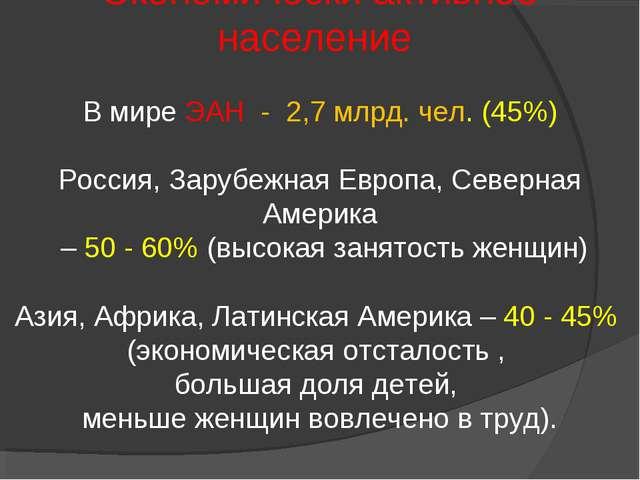 Экономически активное население В мире ЭАН - 2,7 млрд. чел. (45%) Россия, Зар...
