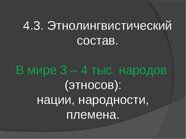 4.3. Этнолингвистический состав. В мире 3 – 4 тыс. народов (этносов): нации,...