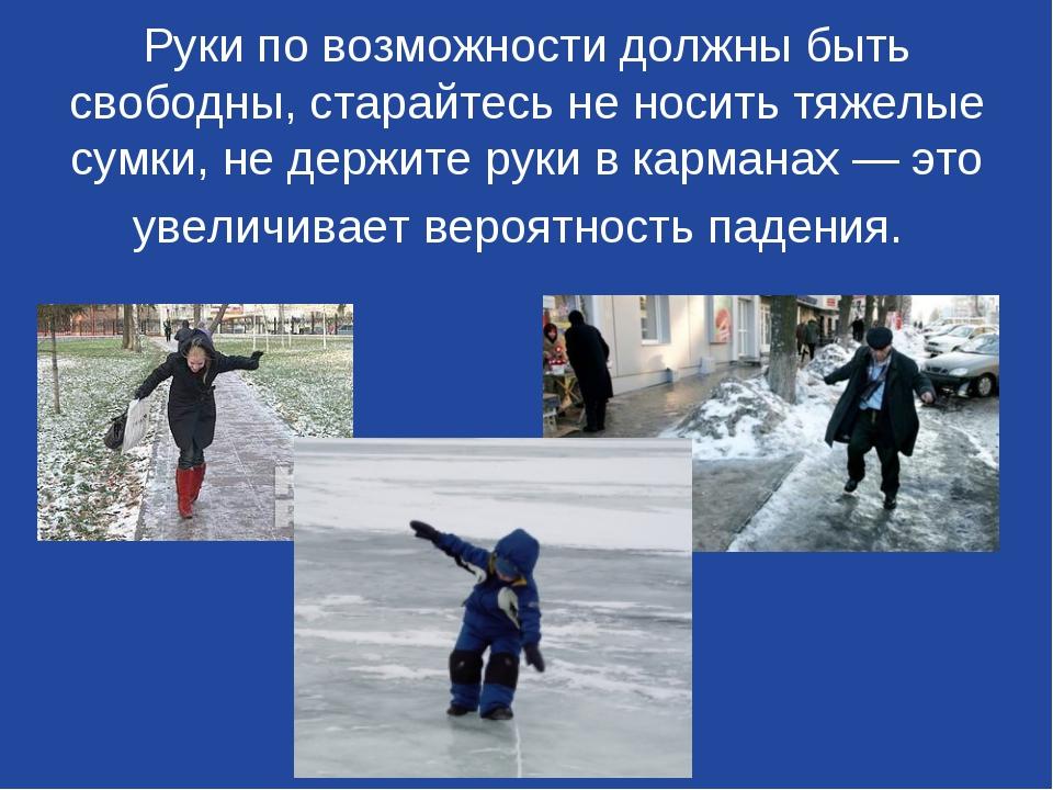 Руки по возможности должны быть свободны, старайтесь не носить тяжелые сумки,...