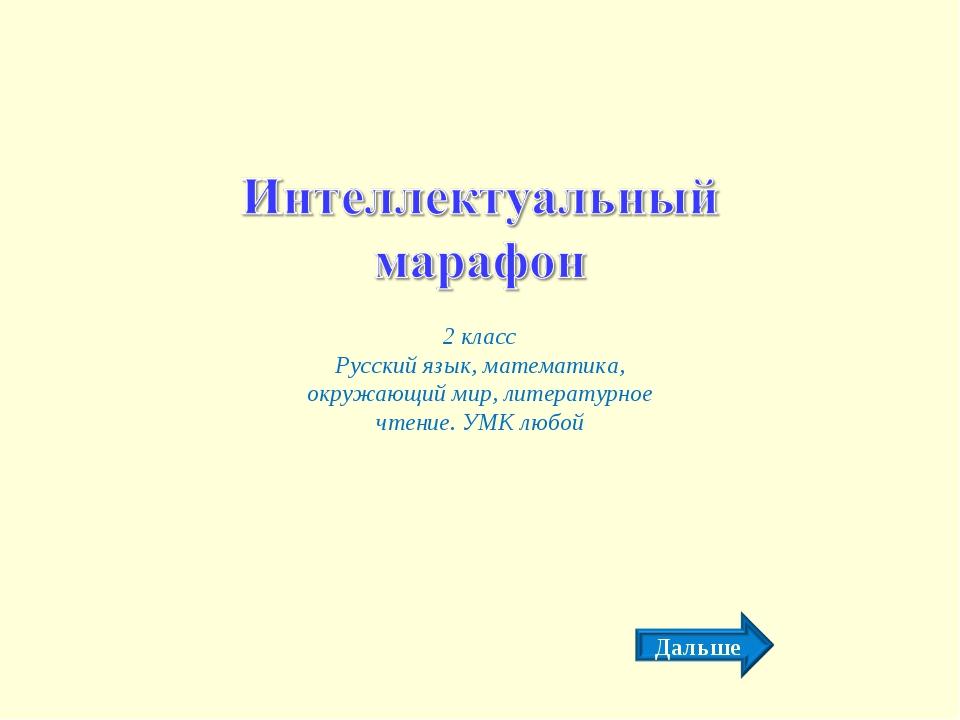 2 класс Русский язык, математика, окружающий мир, литературное чтение. УМК лю...