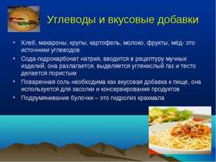 Углеводы и вкусовые добавки Хлеб, макароны, крупы, картофель, молоко, фрукты