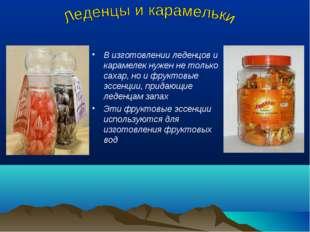 В изготовлении леденцов и карамелек нужен не только сахар, но и фруктовые эс