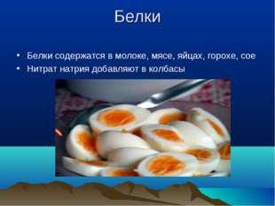 Белки Белки содержатся в молоке, мясе, яйцах, горохе, сое Нитрат натрия добав