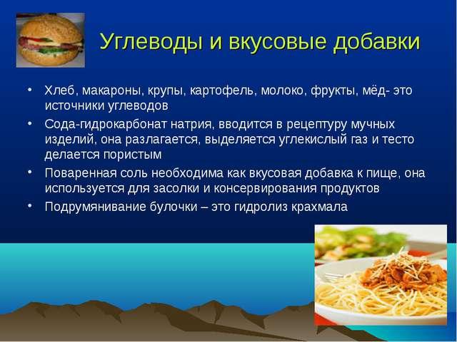 Углеводы и вкусовые добавки Хлеб, макароны, крупы, картофель, молоко, фрукты...