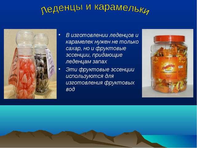 В изготовлении леденцов и карамелек нужен не только сахар, но и фруктовые эс...