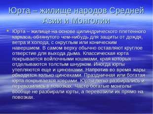 Юрта – жилище народов Средней Азии и Монголии Юрта – жилище на основе цилиндр