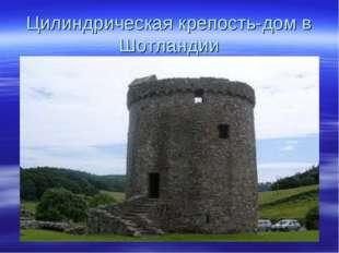 Цилиндрическая крепость-дом в Шотландии