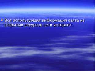 Вся используемая информация взята из открытых ресурсов сети интернет.