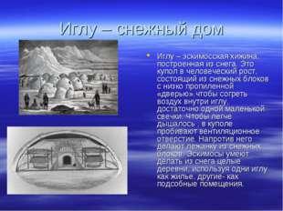 Иглу – снежный дом Иглу – эскимосская хижина, построенная из снега. Это купол