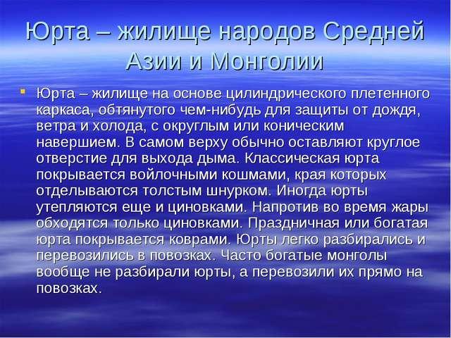 Юрта – жилище народов Средней Азии и Монголии Юрта – жилище на основе цилиндр...