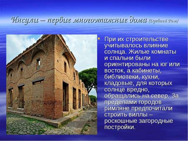 Инсулы – первые многоэтажные дома (Древний Рим) При их строительстве учитывал...