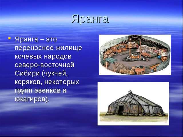 Яранга Яранга – это переносное жилище кочевых народов северо-восточной Сибири...