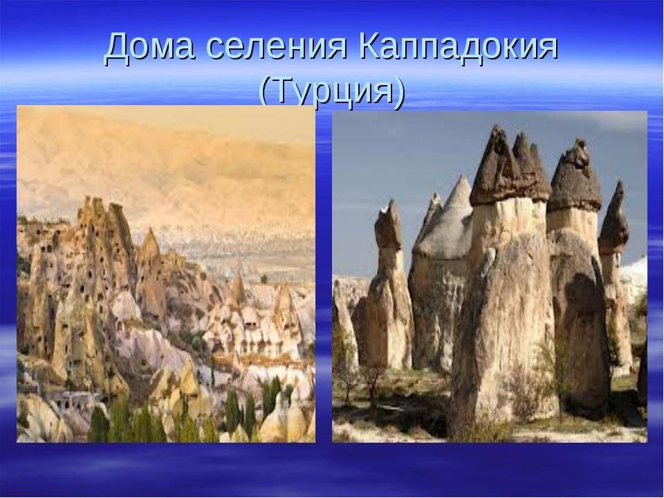 Дома селения Каппадокия (Турция)
