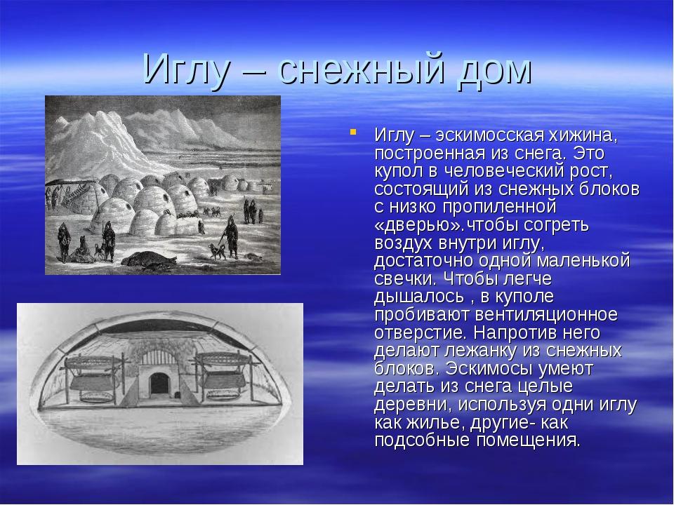Иглу – снежный дом Иглу – эскимосская хижина, построенная из снега. Это купол...