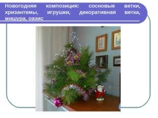 Новогодняя композиция: сосновые ветки, хризантемы, игрушки, декоративная ветк