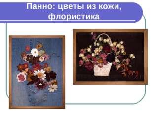 Панно: цветы из кожи, флористика